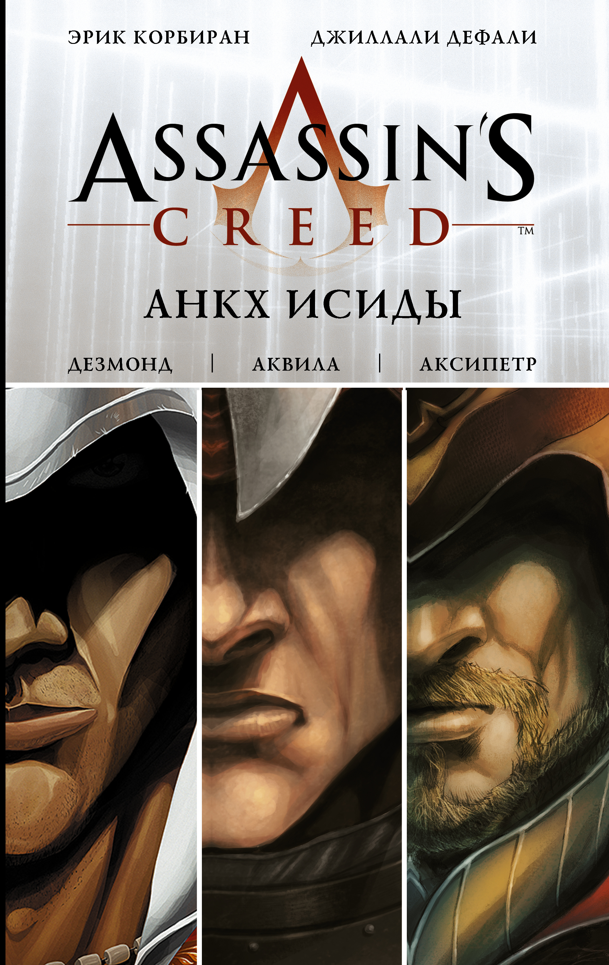 Книга Assassin's Creed: Анкх Исиды. Эрик Корбиран, Джиллали Дефали
