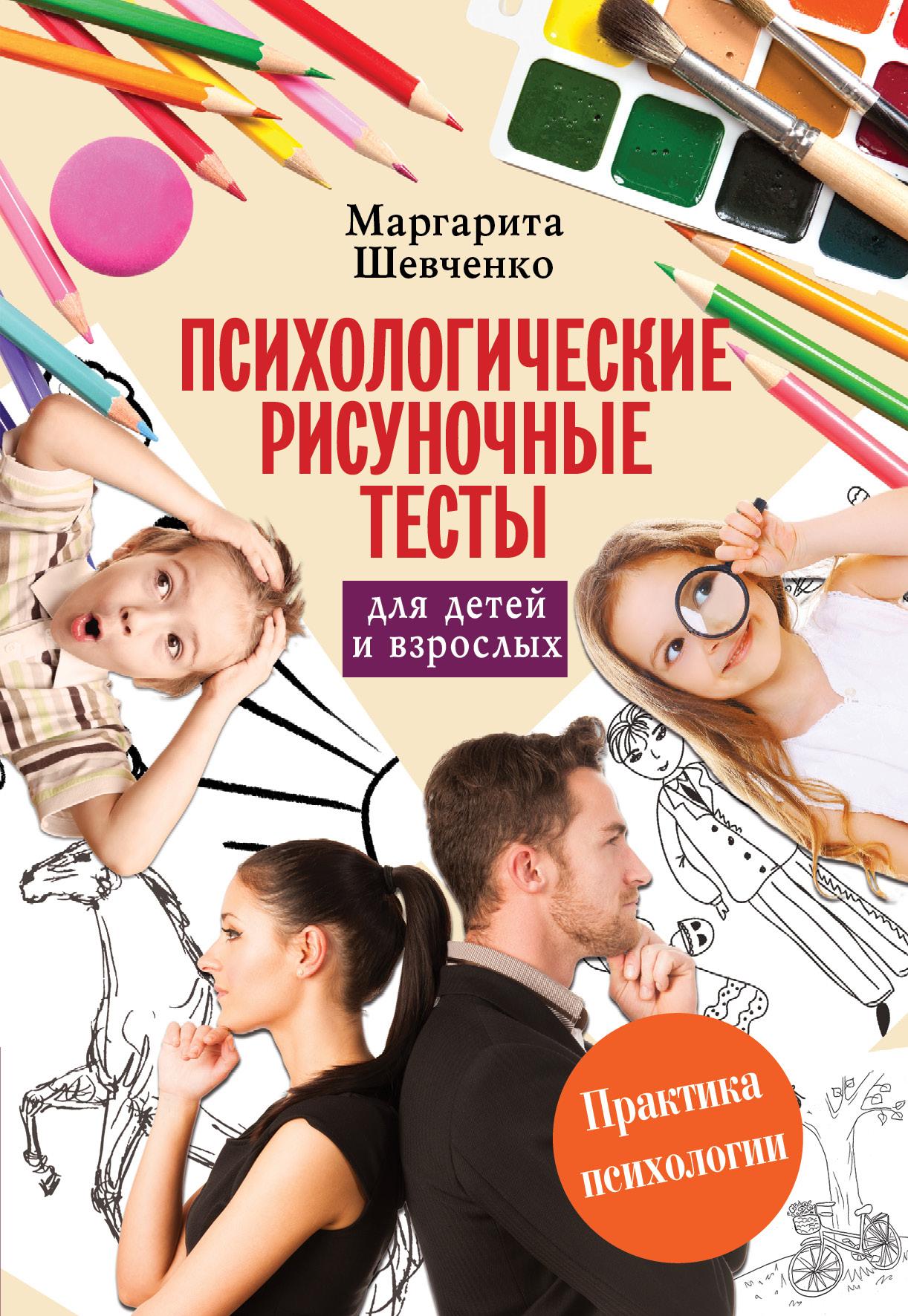 Шевченко Маргарита Психологические рисуночные тесты для детей и взрослых