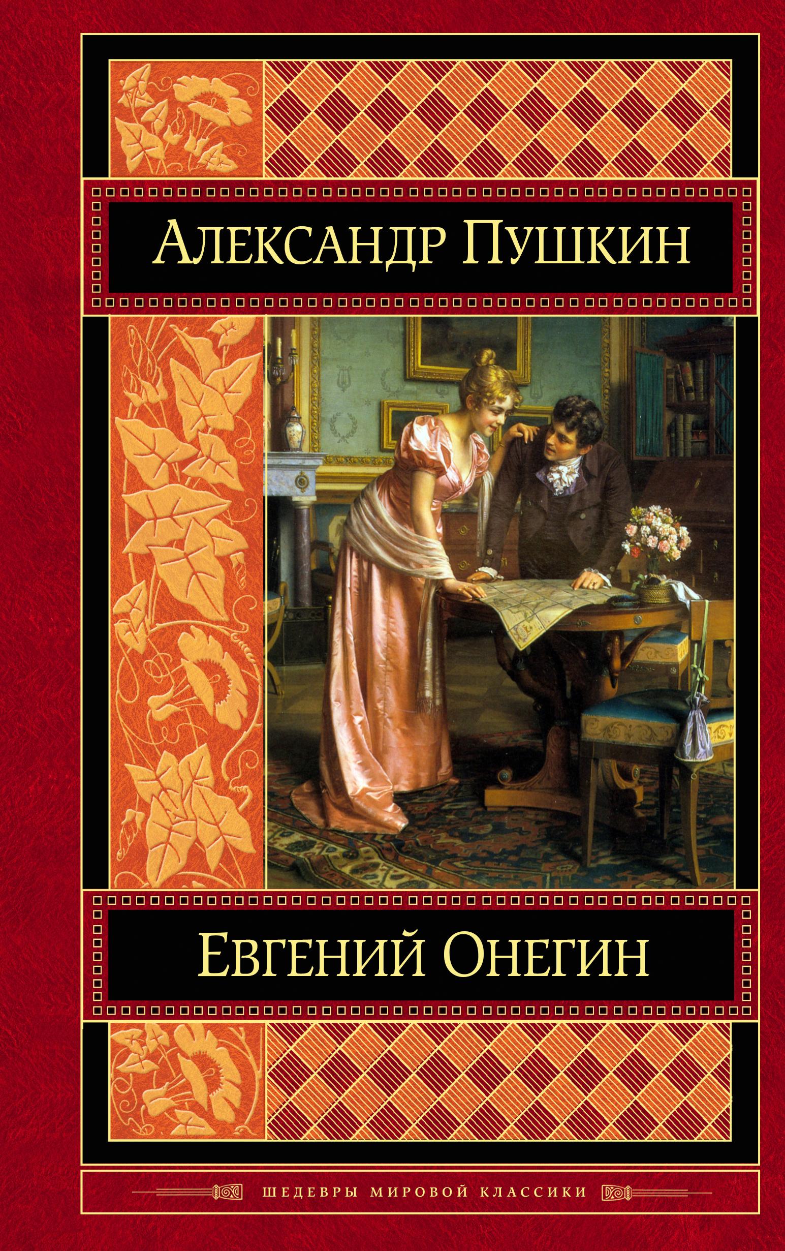 Пушкин Александр Сергеевич Евгений Онегин