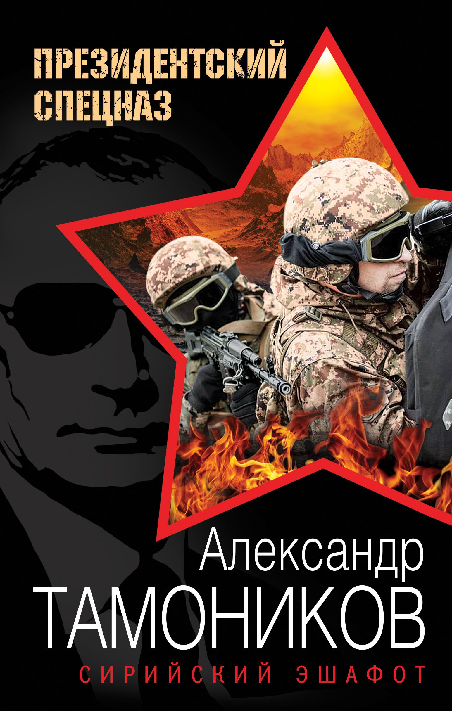 Тамоников Александр Александрович Сирийский эшафот