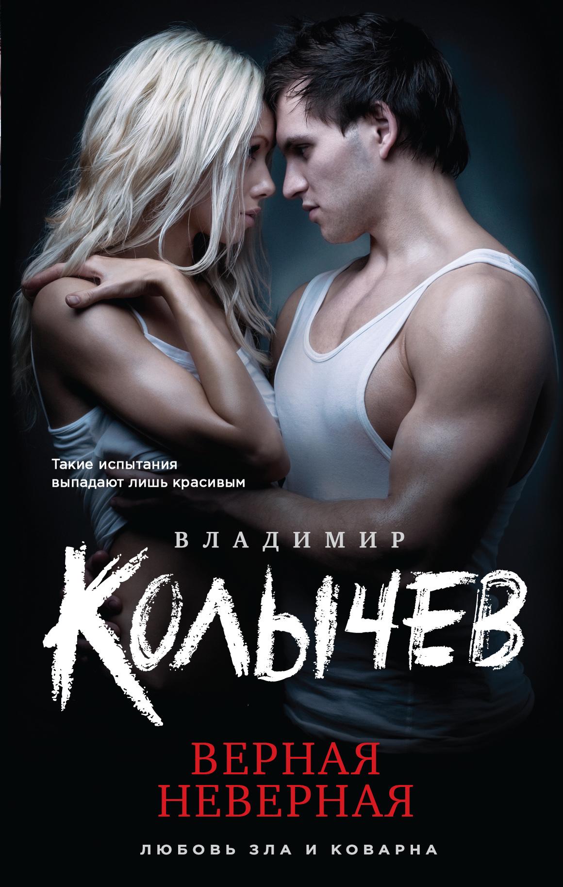 Колычев Владимир Григорьевич Верная неверная