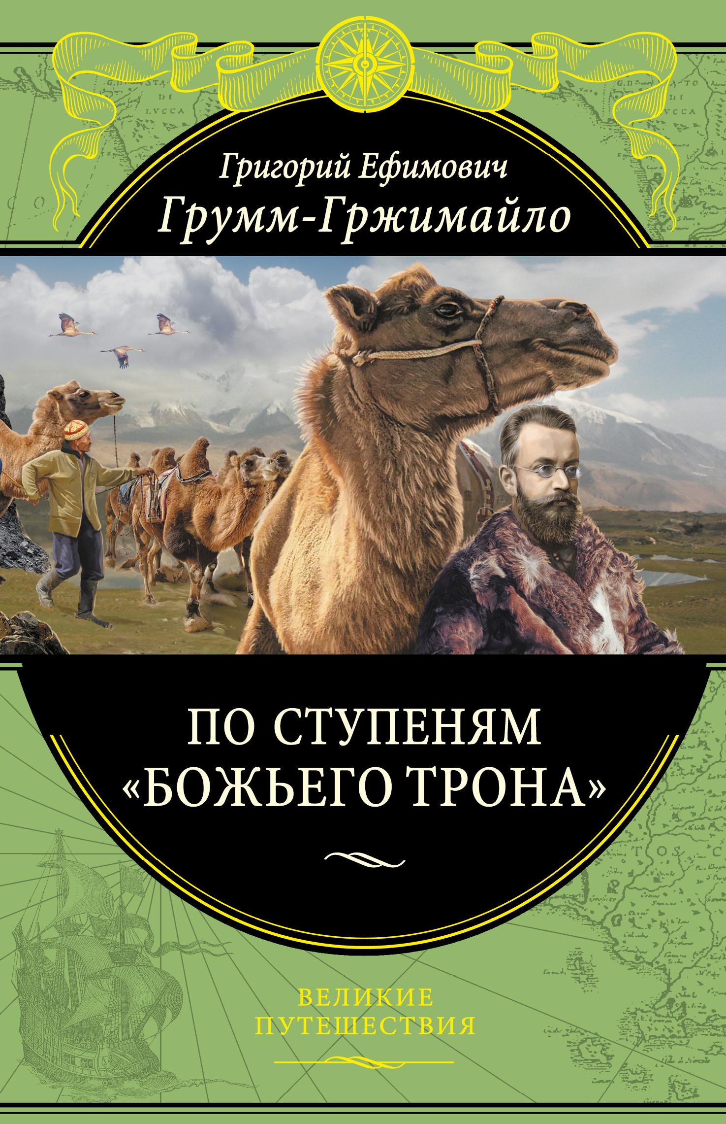 """Григорий Ефимович Грумм-Гржимайло По ступеням """"Божьего трона"""""""