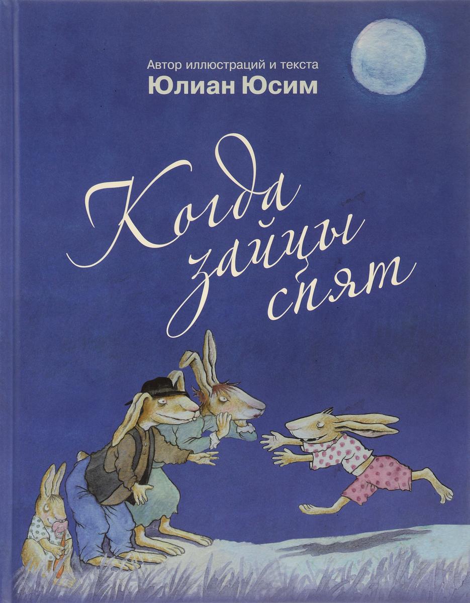Юлиан Юсим Когда зайцы спят