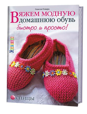 Элисон Говард Вяжем модную домашнюю обувь быстро и просто! Спицы