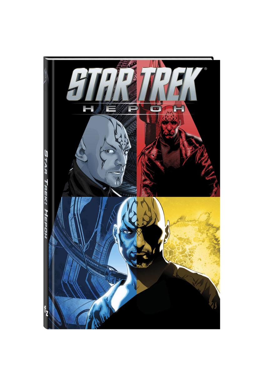 Джей Джей Абрамс Star Trek. Нерон