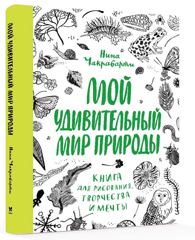 Чакрабарти Н. Мой удивительный мир природы мир природы иллюстрированный сборник удивительных фактов