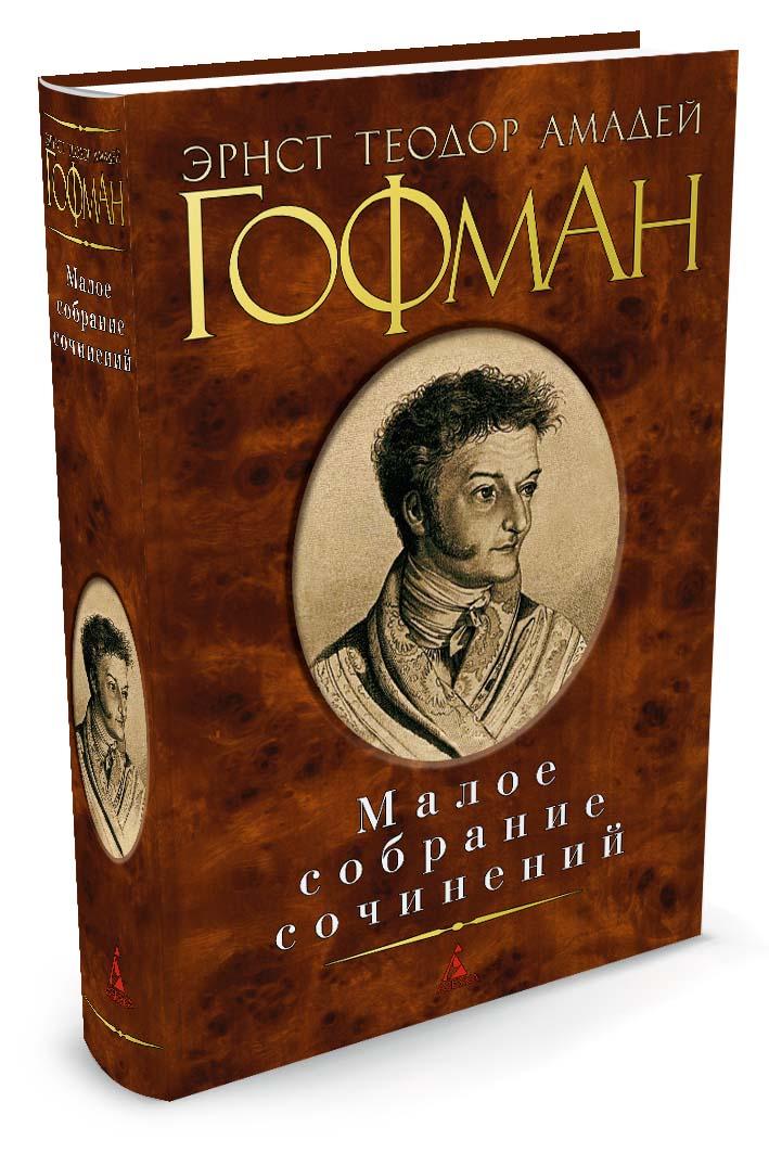 Гофман Э.Т.А. Малое собрание сочинений