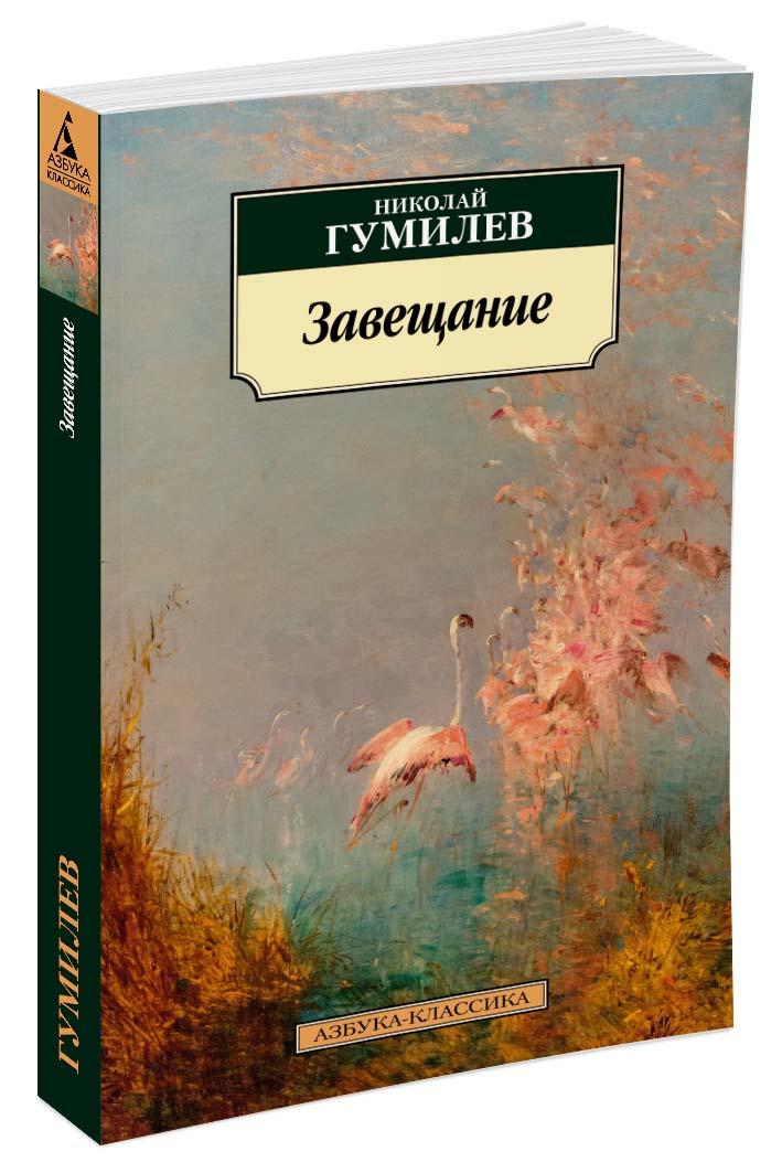 Гумилев Н. Завещание