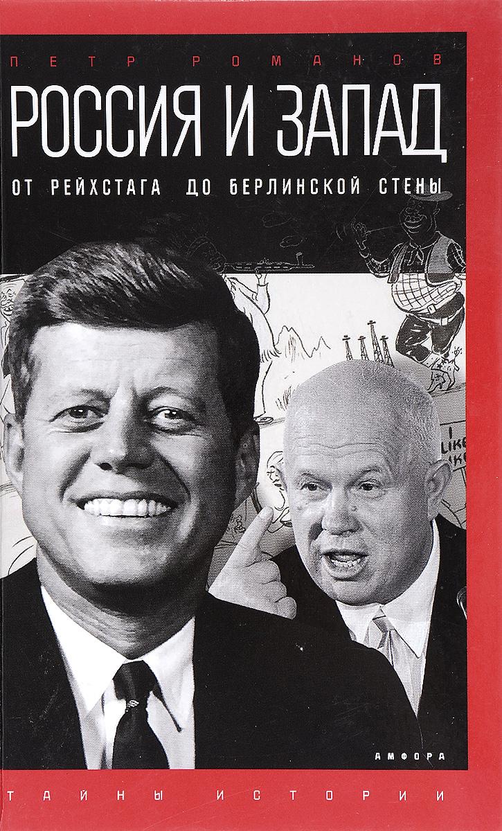 цена Романов П. Россия и Запад на качелях итории: От Рейхстага до Берлинской стены. онлайн в 2017 году