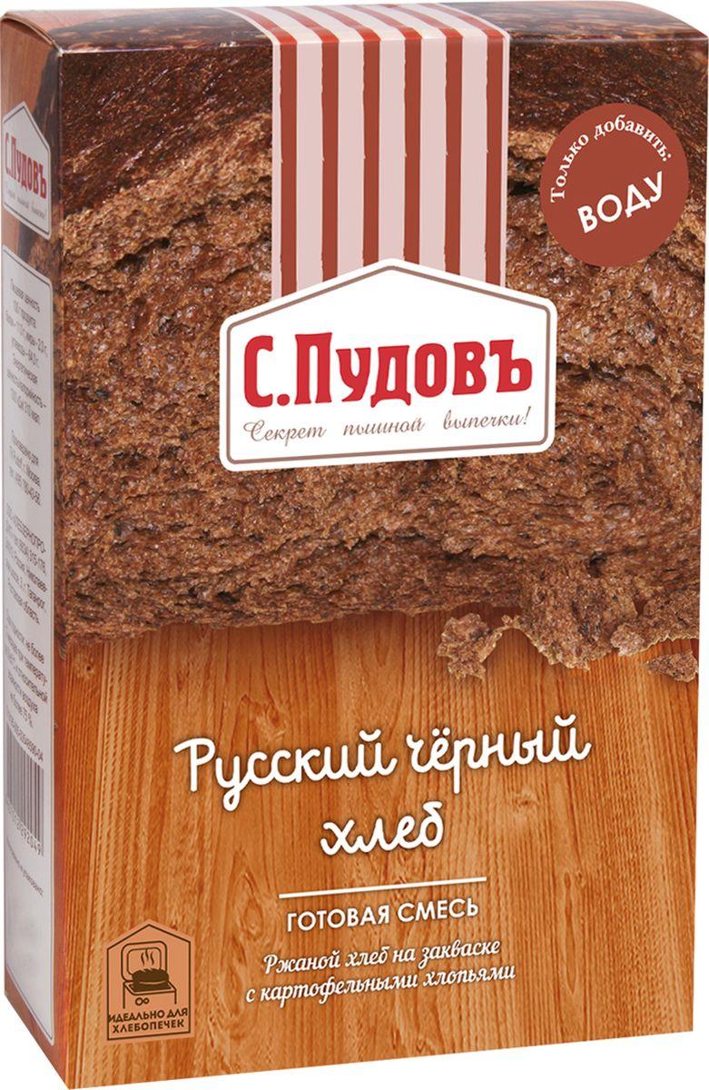 Пудовъ русский черный хлеб, 500 г4607012292131Хлеб красивого темного цвета с большим содержанием ржаной муки. Картофельные хлопья придают ему особую сочность и приятную текстуру.Идеальное дополнение к первым и вторым блюдам, салатам. Попробуйте также с ветчиной и маринованными грибами.Уважаемые клиенты! Обращаем ваше внимание, что полный перечень состава продукта представлен на дополнительном изображении.