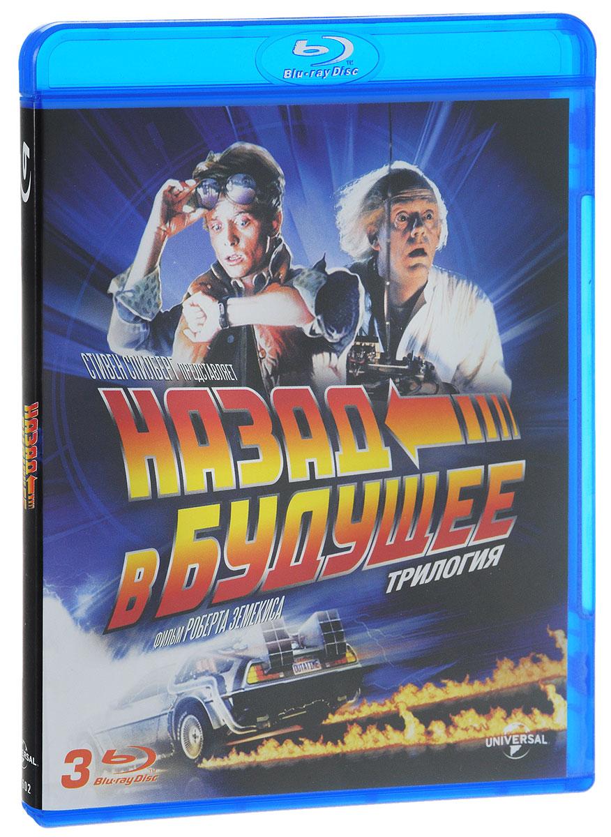 Назад в будущее: Трилогия (3 Blu-ray)