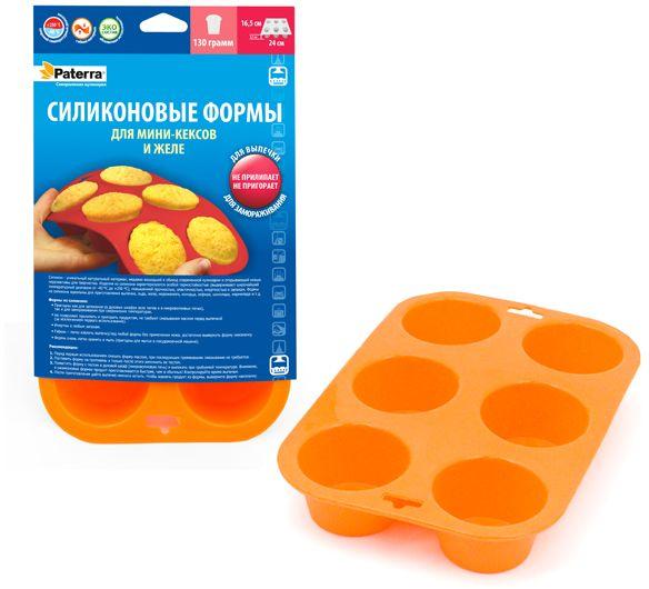 Форма для выпечки Paterra, силиконовая, цвет в ассортименте, 6 ячеек форма для выпечки bekker бабочки силиконовая цвет синий 6 ячеек