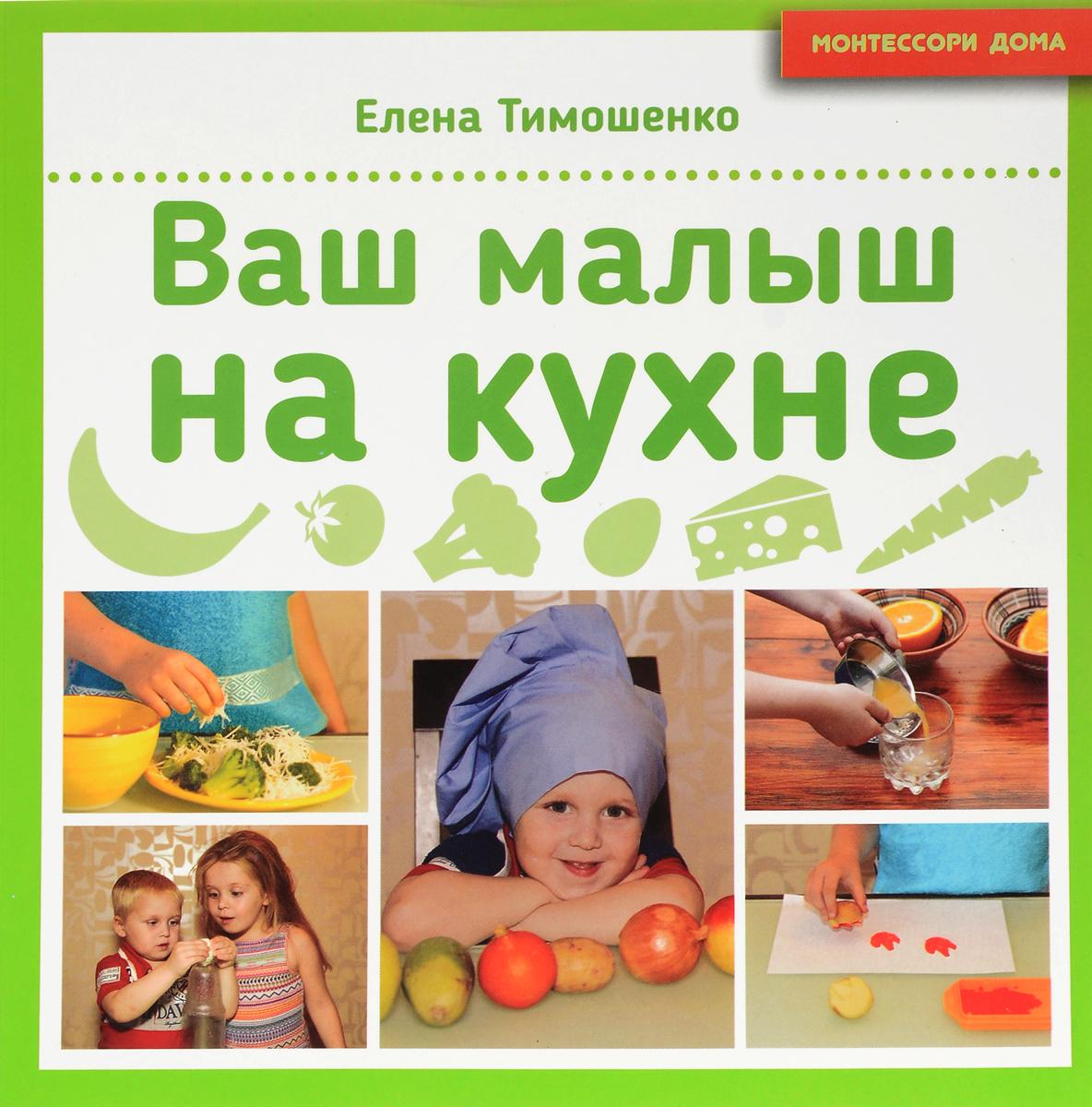 Елена Тимошенко Ваш малыш на кухне
