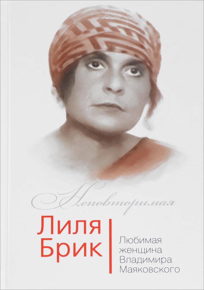 Владимир Дядичев Лиля Брик. Любимая женщина Владимира Маяковского