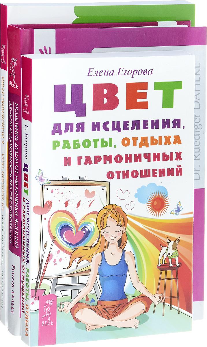 Цвет для исцеления. От болезни тела. Исцеление души (комплект из 3 книг)
