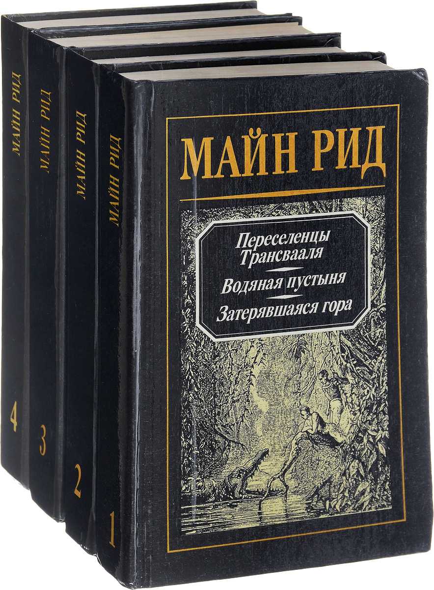 Майн Рид Майн Рид. Собрание сочинений в 4 томах (комплект из 4 книг)
