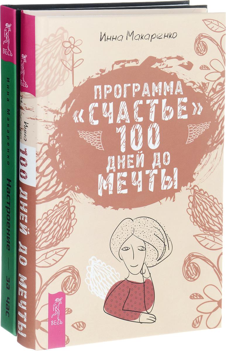 Инна Макаренко Настроение - за час . Программа