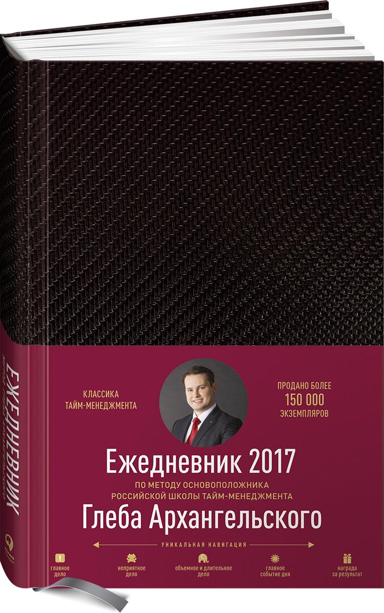 Глеб Архангельский Ежедневник. Метод Глеба Архангельского (датированный, 2017)