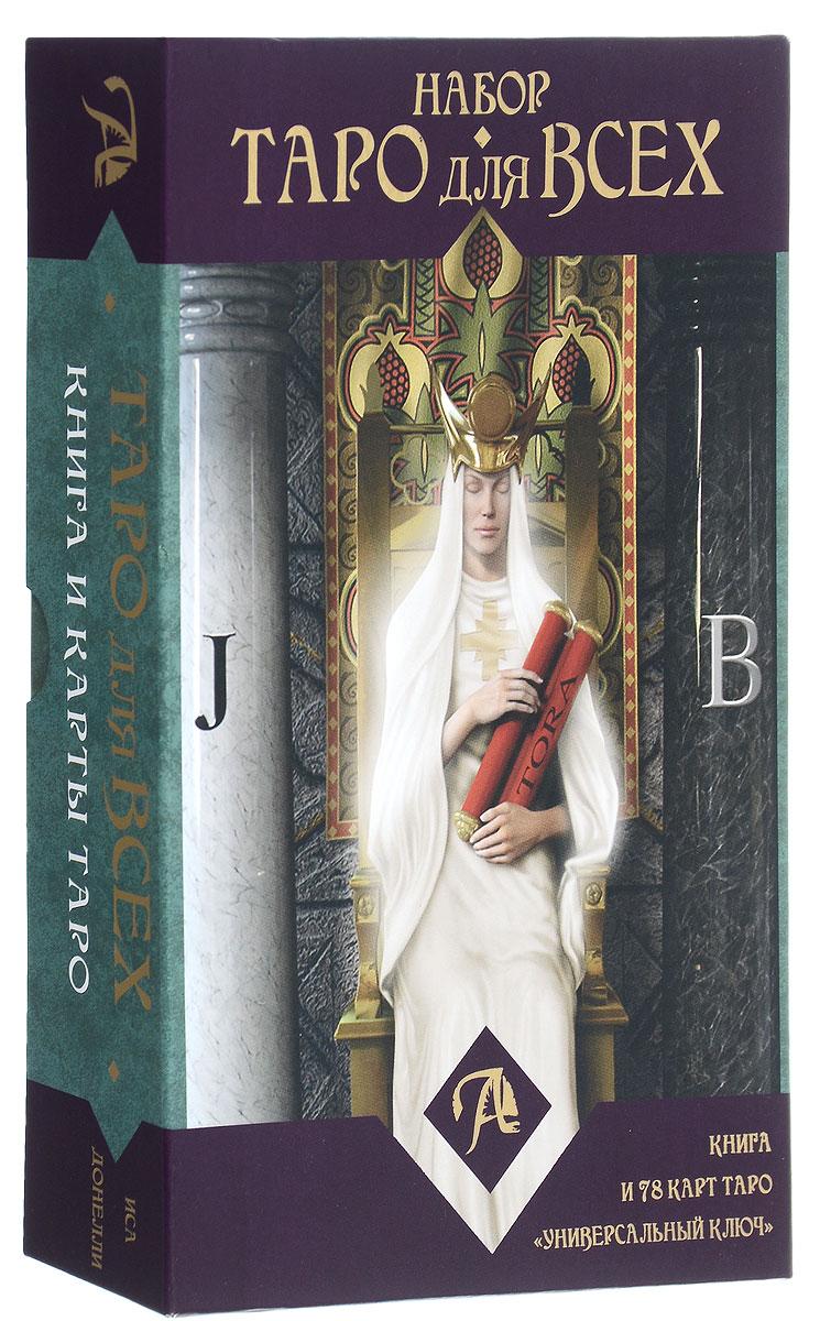 Подарочный набор Аввалон-Ло Скарабео Таро для всех, 78 карт, книга на русском языке карты таро аввалон ло скарабео таро белых кошек