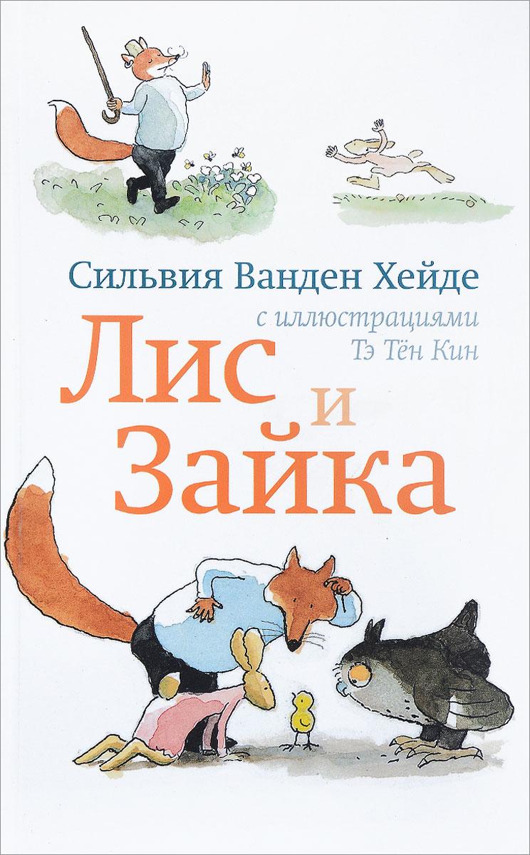 Сильвия Ванден Хейде Лис и Зайка