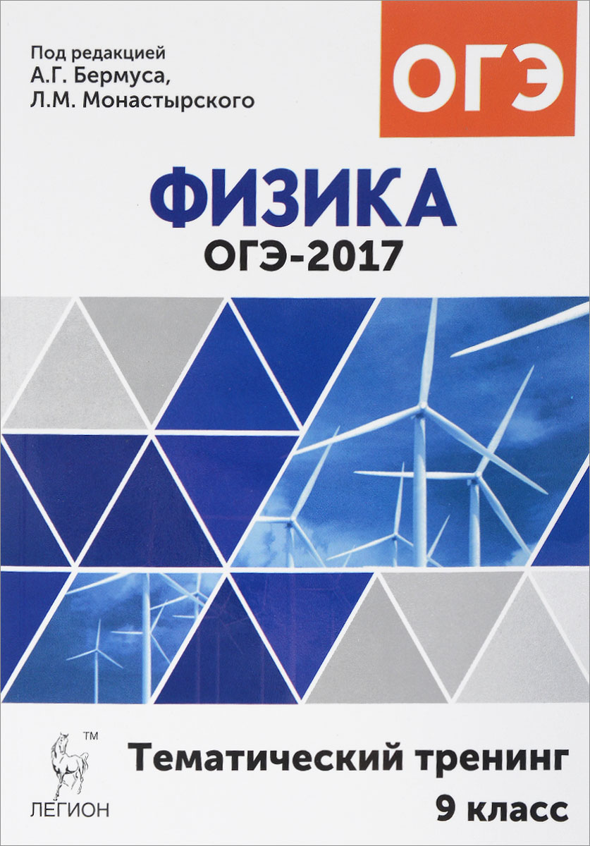 Физика. ОГЭ-2017. 9 класс. Тематический тренинг. Учебное пособие