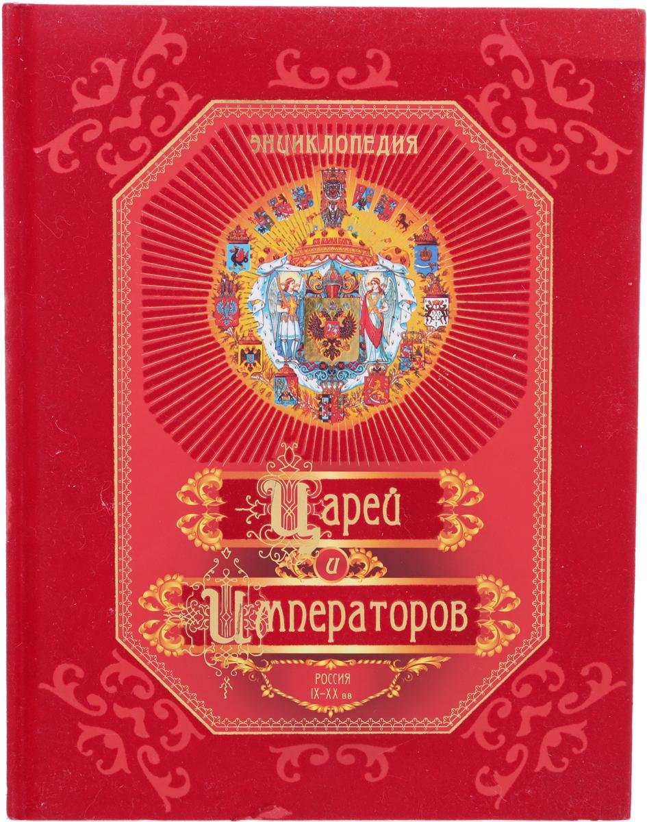 Энциклопедия царей и императоров. Россия IX - XX вв.