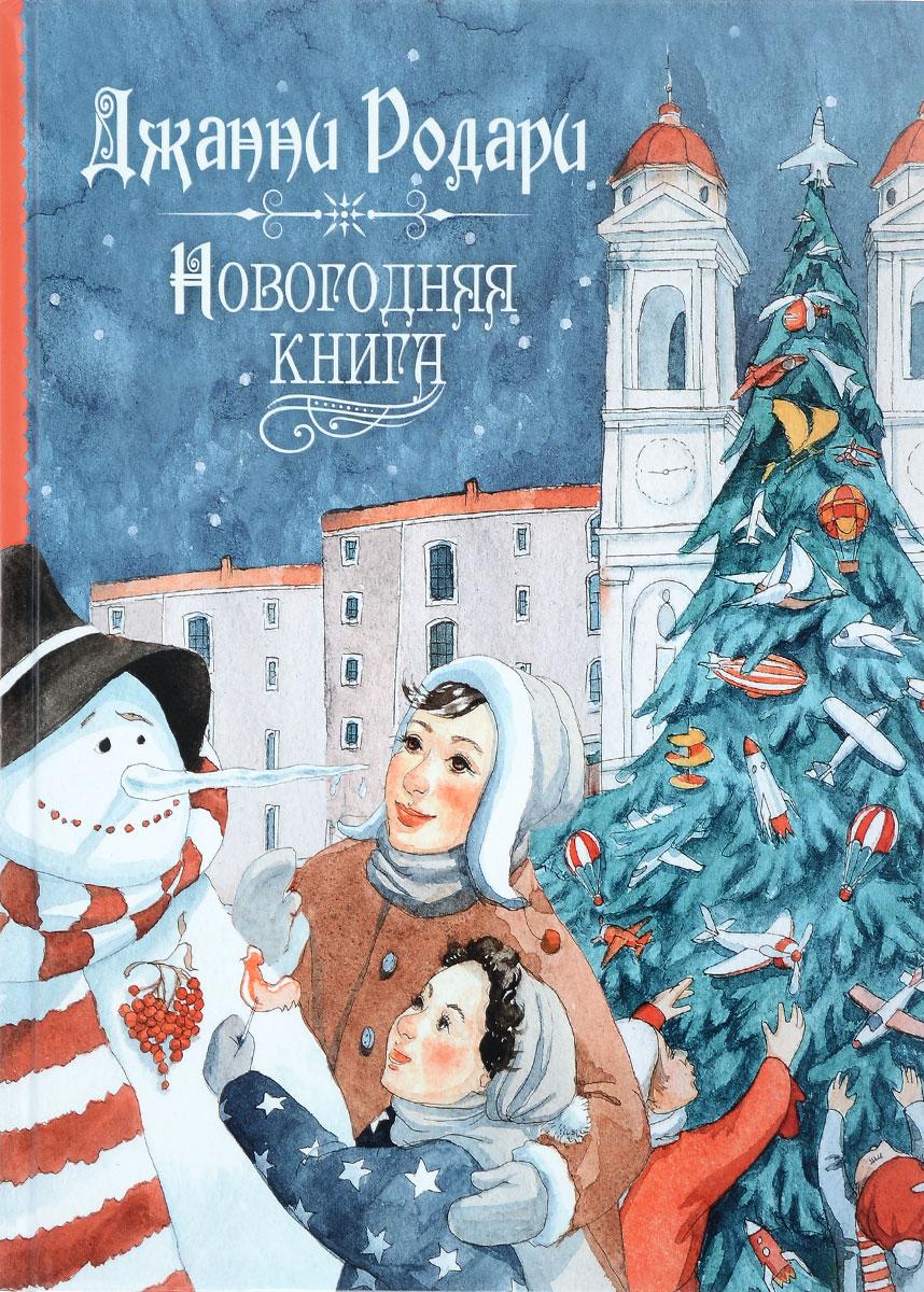 Джанни Родари Новогодняя книга