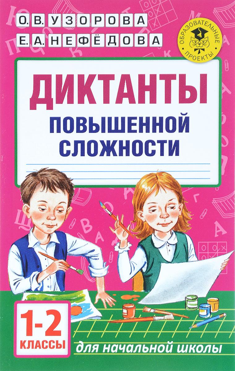 О. В. Узорова, Е. А. Нефедова Диктанты повышенной сложности. 1 - 2 классы