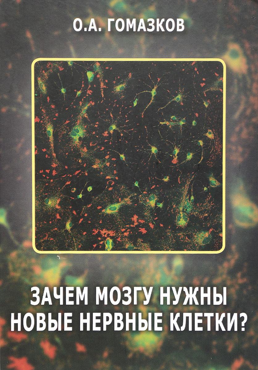 О. А. Гомазков Зачем мозгу нужны новые клетки?
