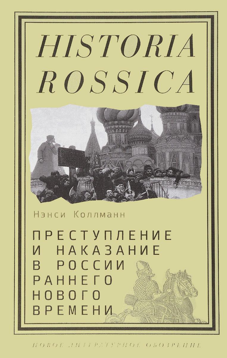 Нэнси Коллманн Преступление и наказание в России раннего Нового времени