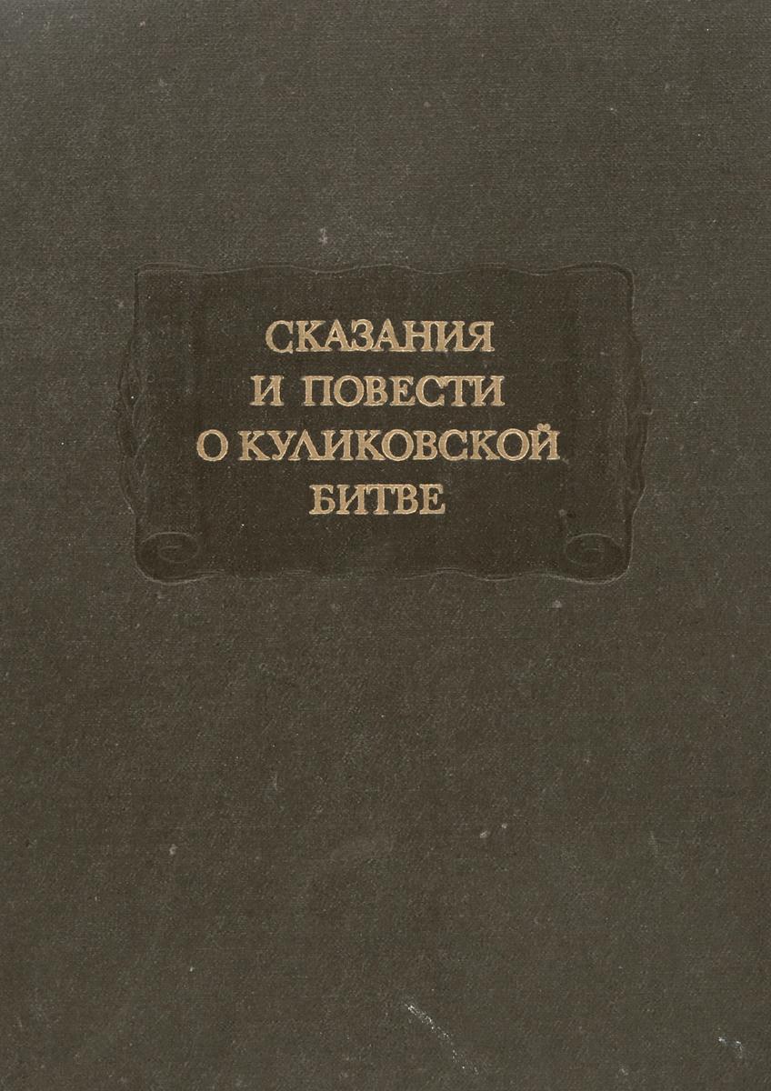 Сказания и повести о Куликовской битве сулицер п л деньги