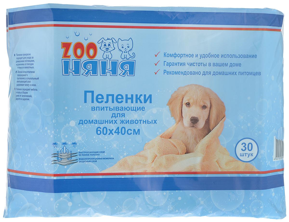 """Пеленки для животных """"ZOO Няня"""", впитывающие, 60 х 40 см, 30 шт"""