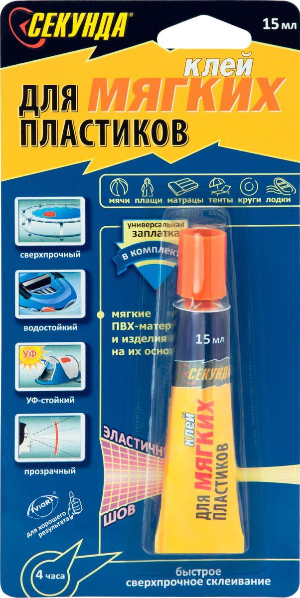 Клей Секунда, для мягких пластиков, прозрачный, 15 мл