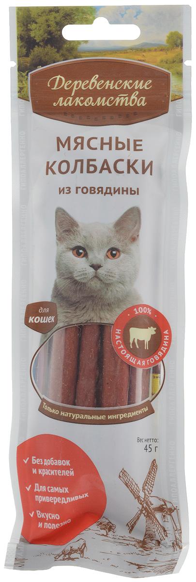 Лакомство для кошек Деревенские лакомства, мясные колбаски из говядины, 45 г лакомство для кошек деревенские лакомства кусочки куриные 45 г