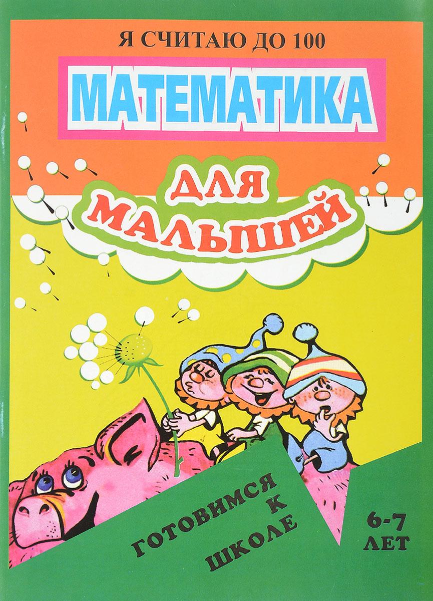Математика для малышей. Я считаю до 100 колесникова е я считаю до двадцати математика для детей 6 7 лет