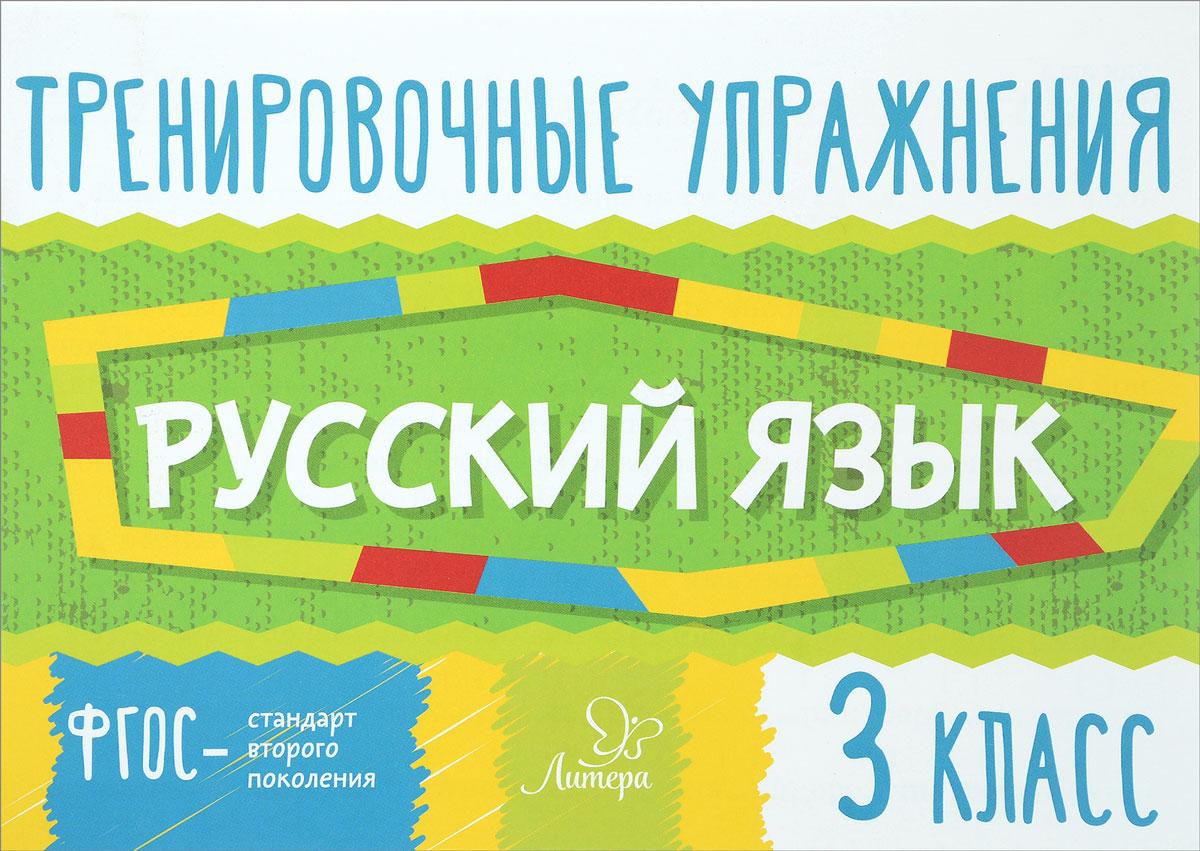 О. Д. Ушакова Русский язык. 3 класс. Тренировочные упражнения