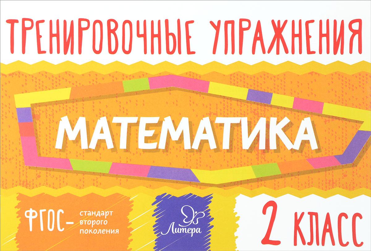 О. Д. Ушакова Математика. 2 класс. Тренировочные упражнения