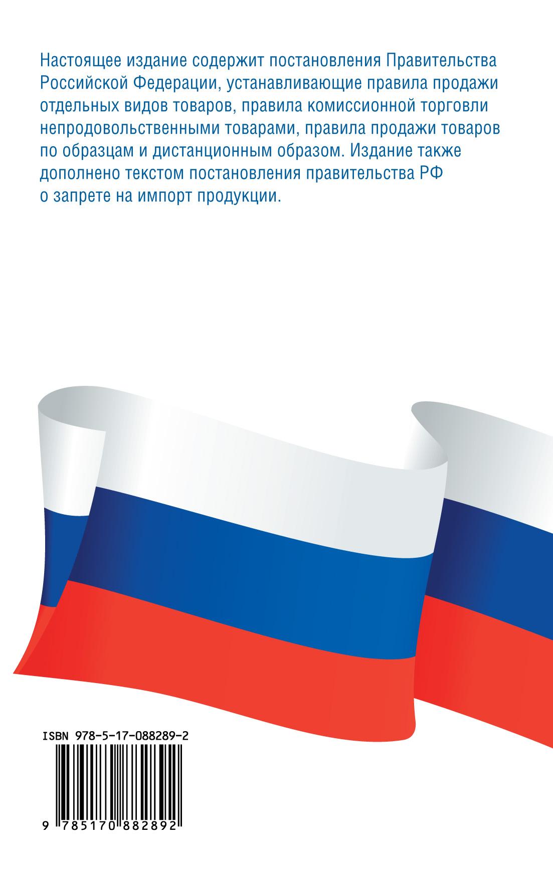 Правила торговли. Санкции (постановление правительства Российской Федерации) по состоянию на 2015 год Настоящее издание содержит...