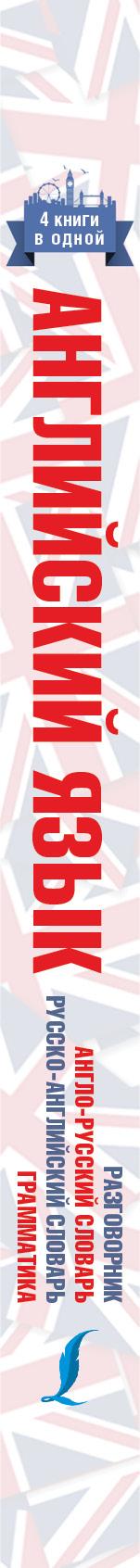 А. Вертягина. Английский язык. 4 книги в одной: разговорник, англо-русский словарь, русско-английский словарь, грамматика 151x1692