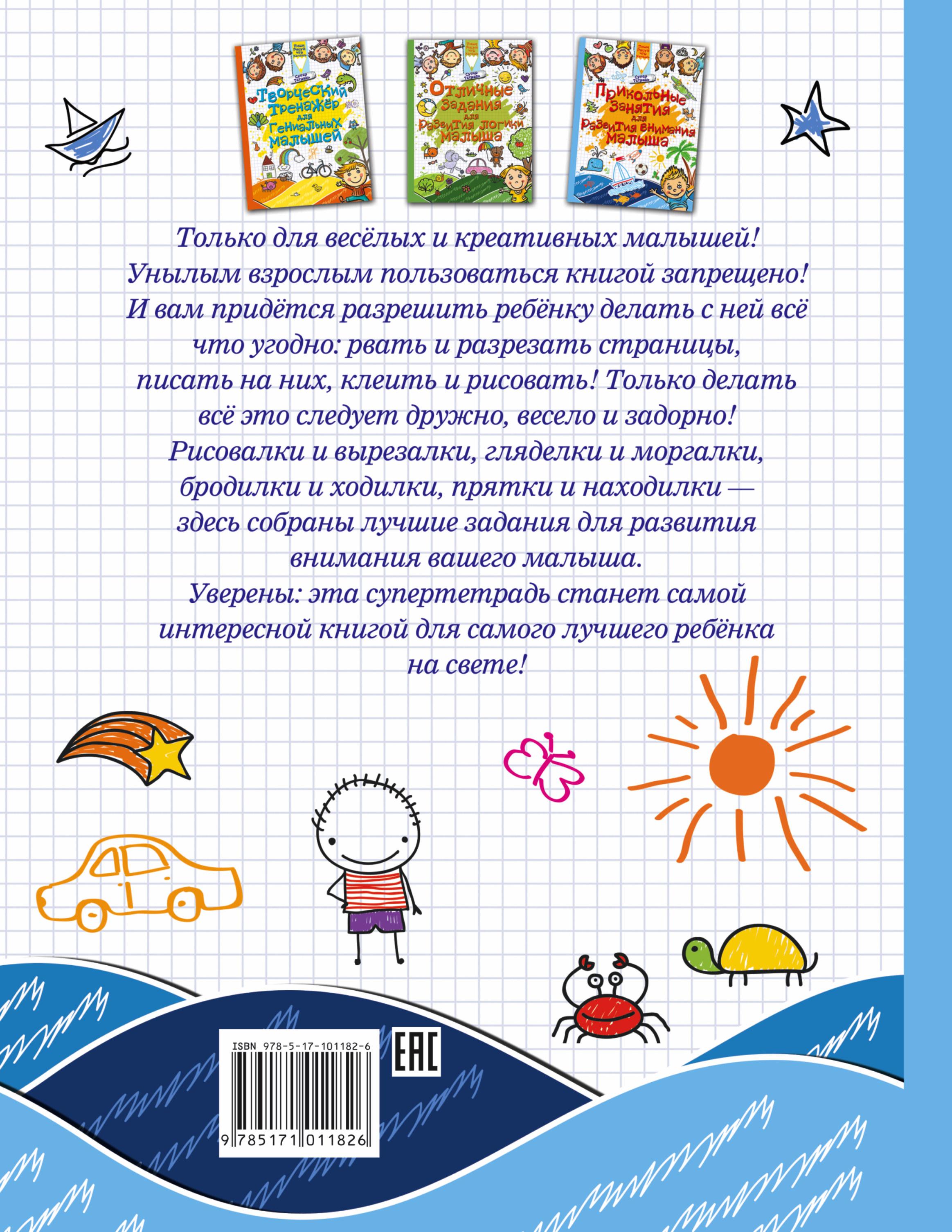 Прикольные занятия для развития внимания малыша. Людмила Доманская