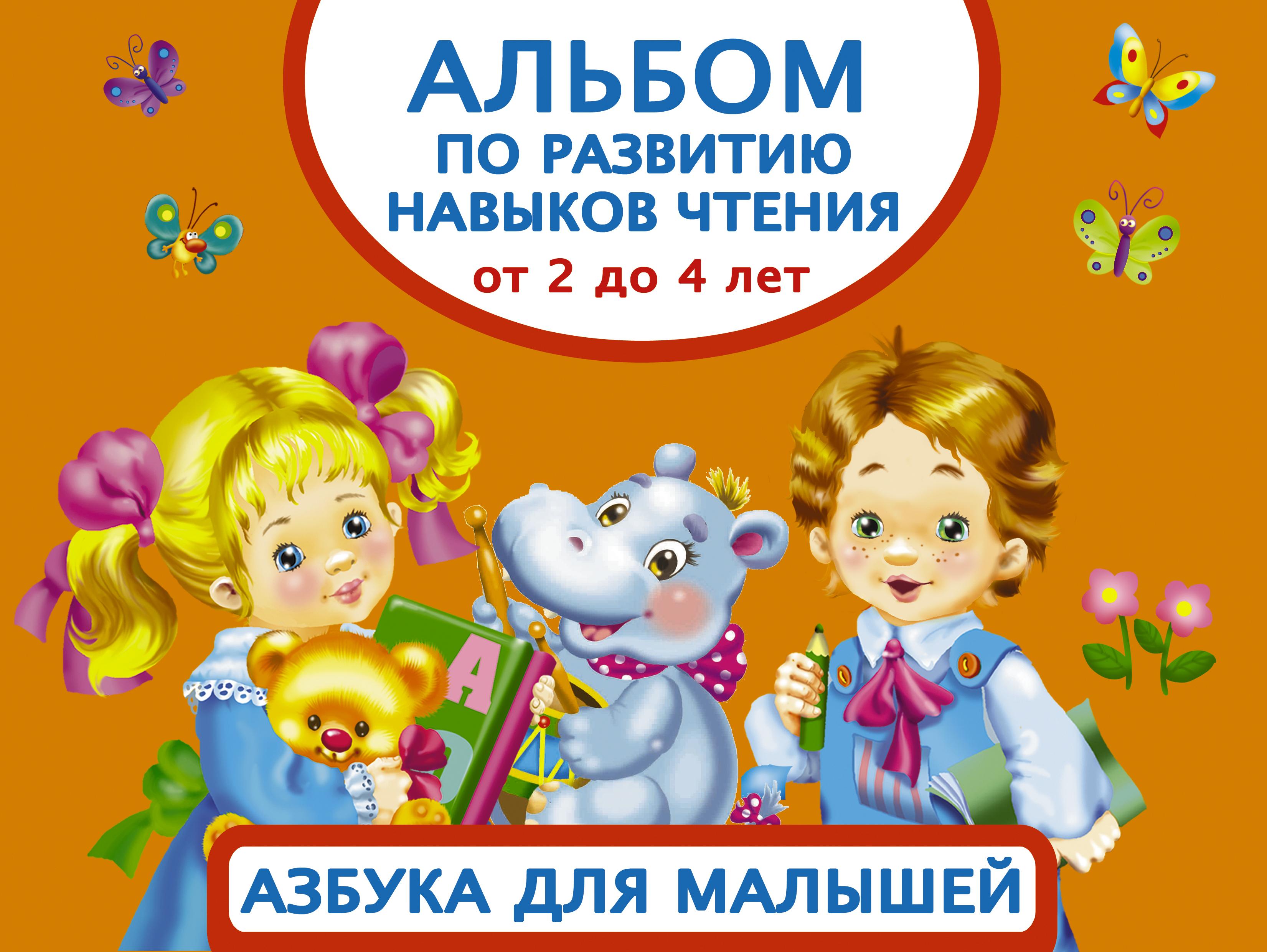Альбом по развитию навыков чтения. Азбука для малышей. От 2 до 4 лет. Тартаковская Зинаида Давыдовна
