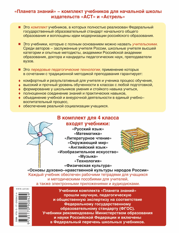 О. В. Узорова, Е. А. Нефедова. Технология. 4 класс. Учебник
