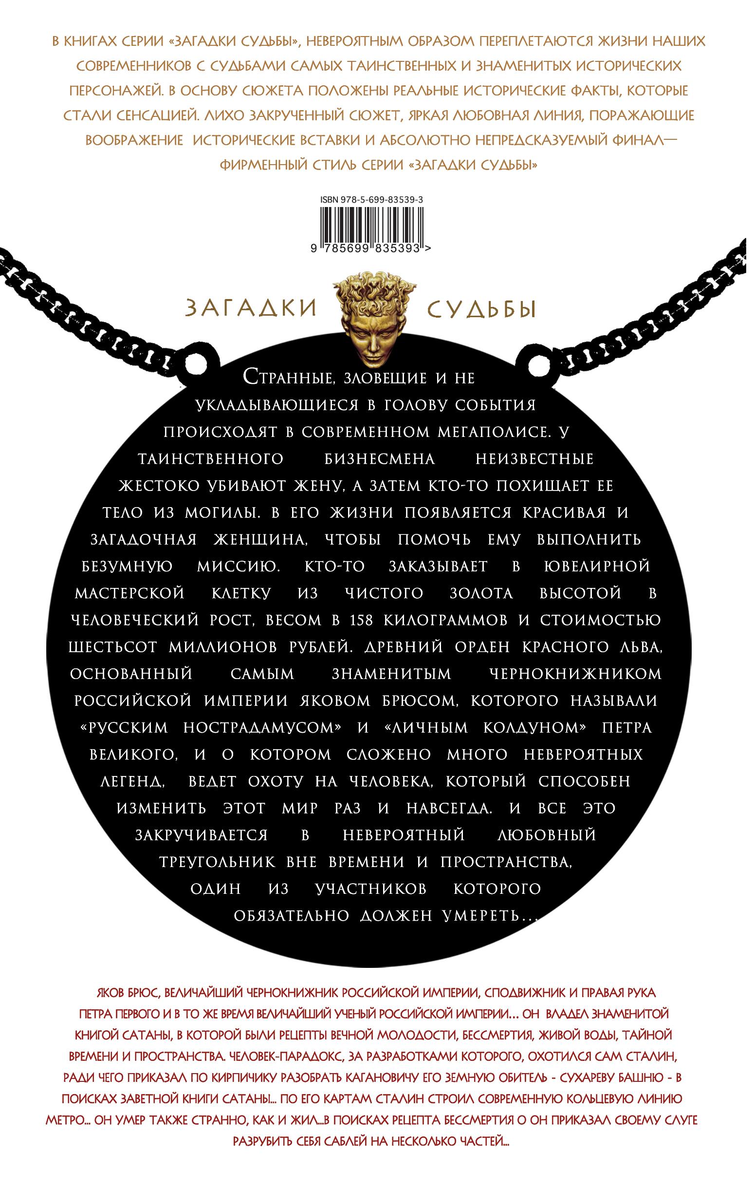 Жена алхимика. Тайна русского Нострадамуса. Полина Голицына
