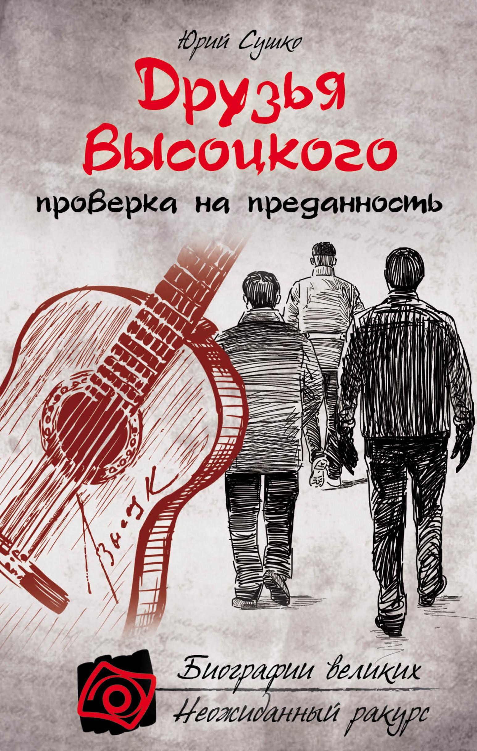 Юрий Сушко Друзья Высоцкого. Проверка на преданность
