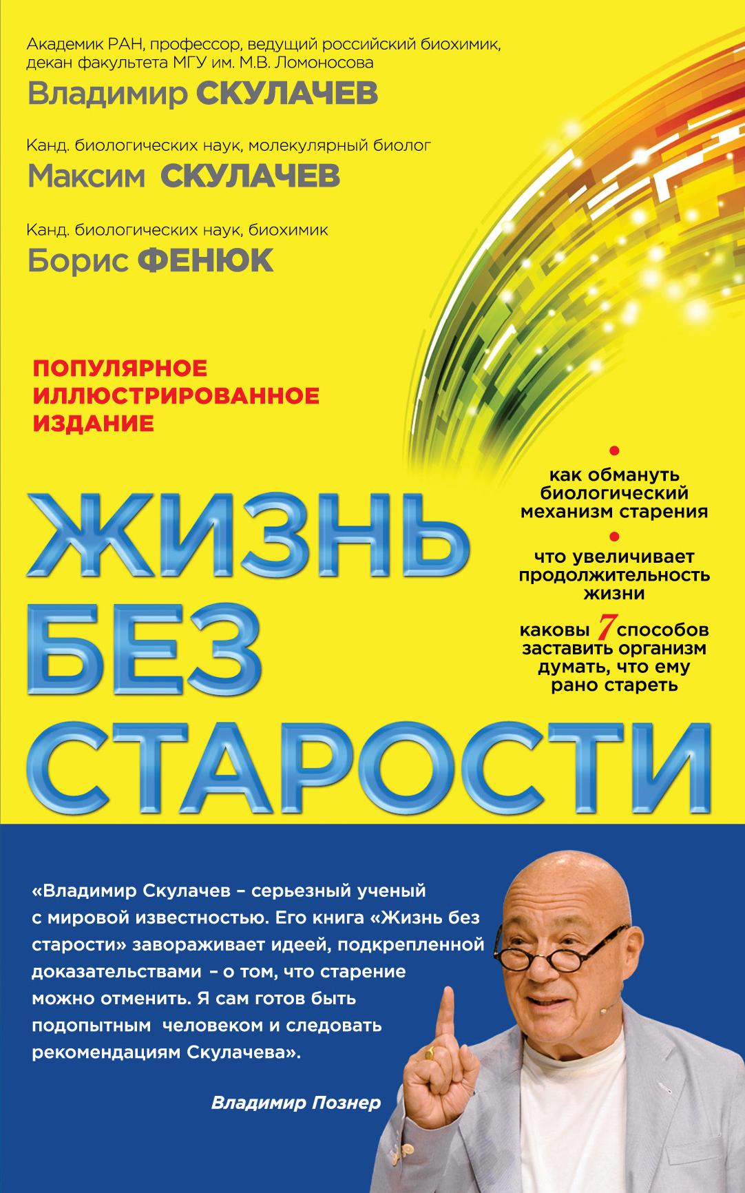В.П. Скулачев, М.В. Скулачев, Б.А. Фенюк Жизнь без старости