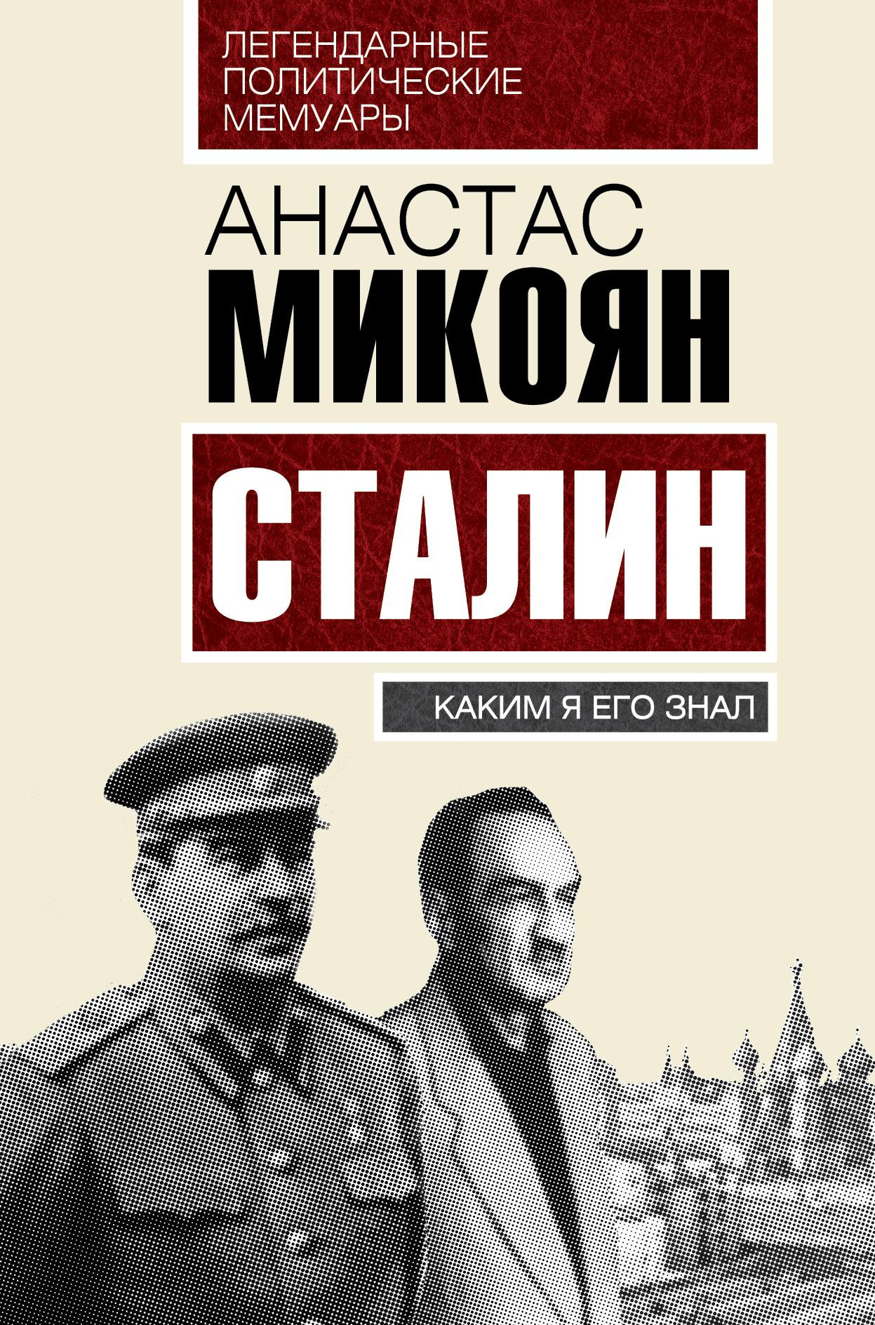 Анастас Микоян Сталин. Каким я его знал цена