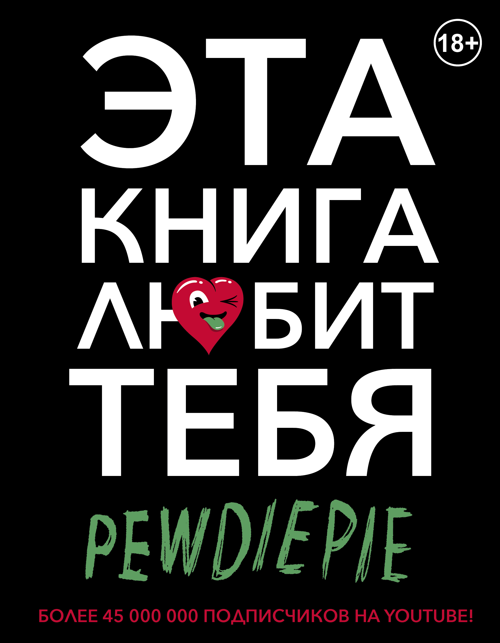 Книга Pewdiepie. Эта книга любит тебя. PewDiePie