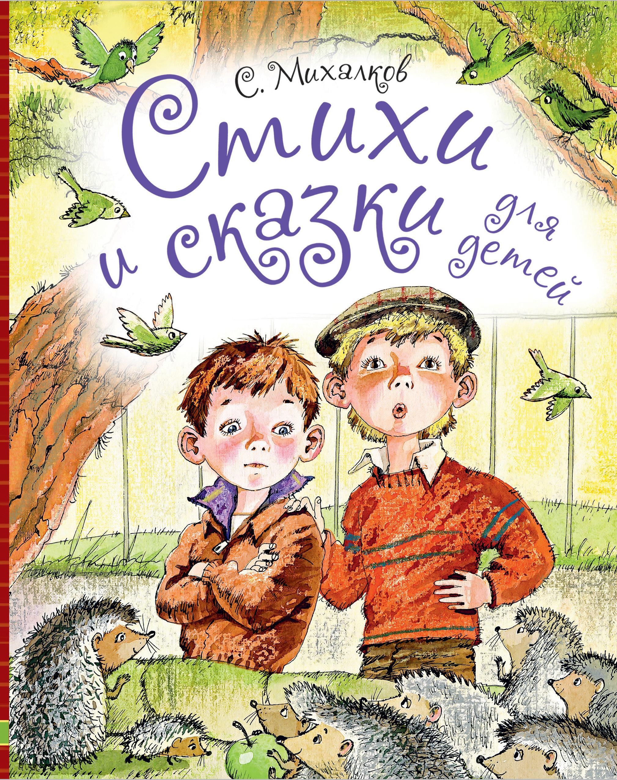 Михалков С.В. Стихи и сказки для детей