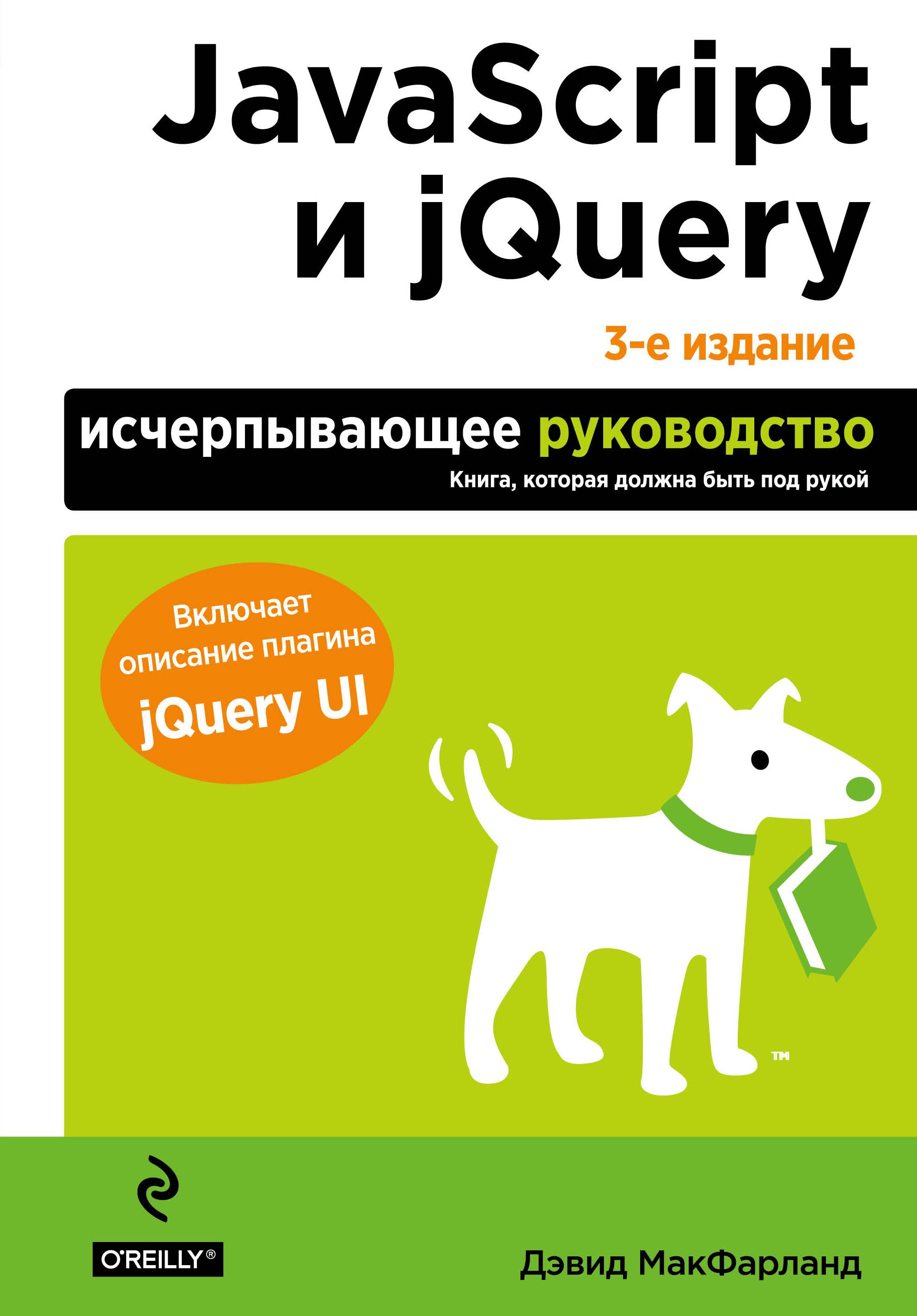 Дэвид Макфарланд JavaScript и jQuery. Исчерпывающее руководство изучаем jquery
