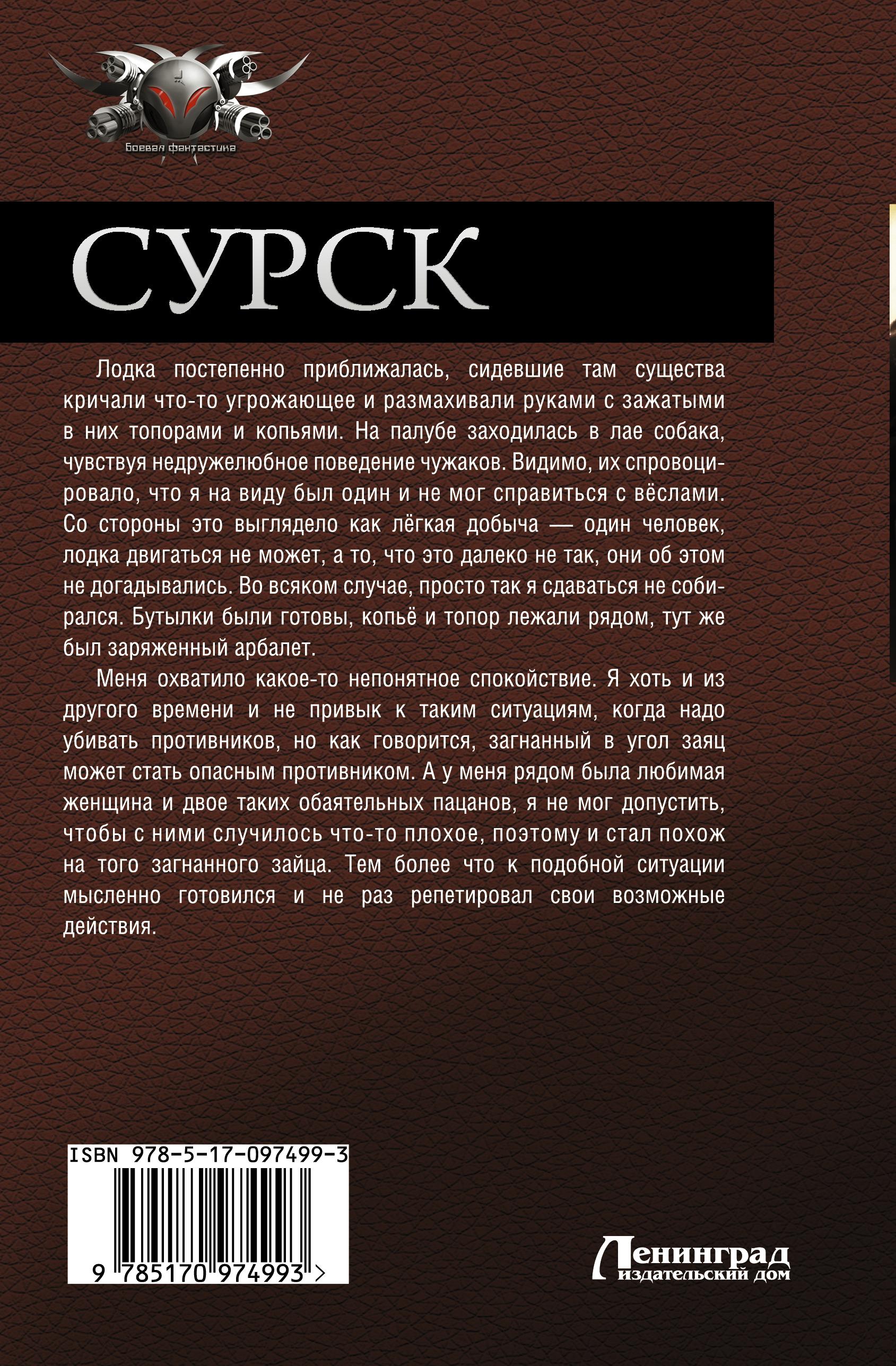 Сурск. Скворцов Владимир Николаевич